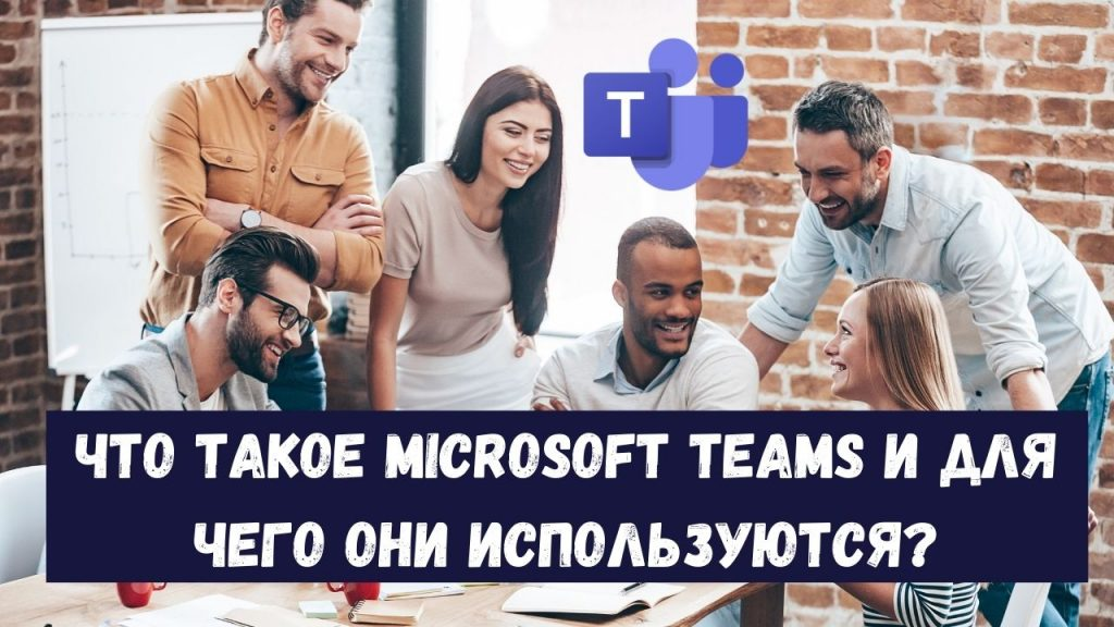 Что такое Microsoft-Teams